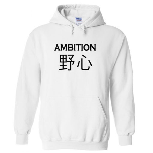 ambition japanese hoodie.jpg